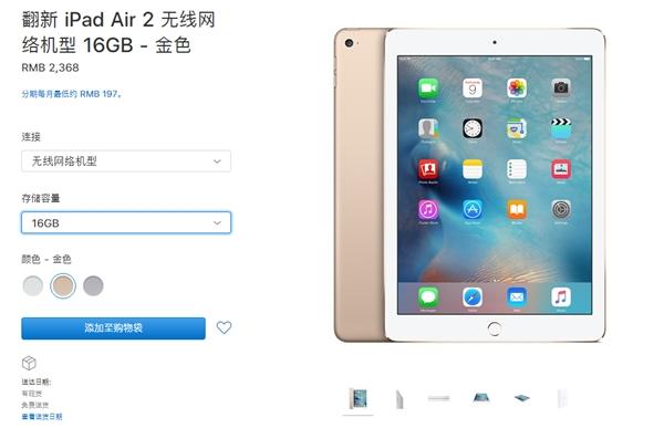 官翻iPad Air 2上架苹果官网:2368元起售