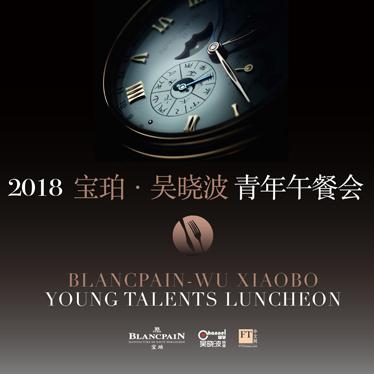 """""""宝珀青年计划""""第二章启动  """"宝珀·吴晓波青年午餐会""""发现培养中国未来商业领袖"""