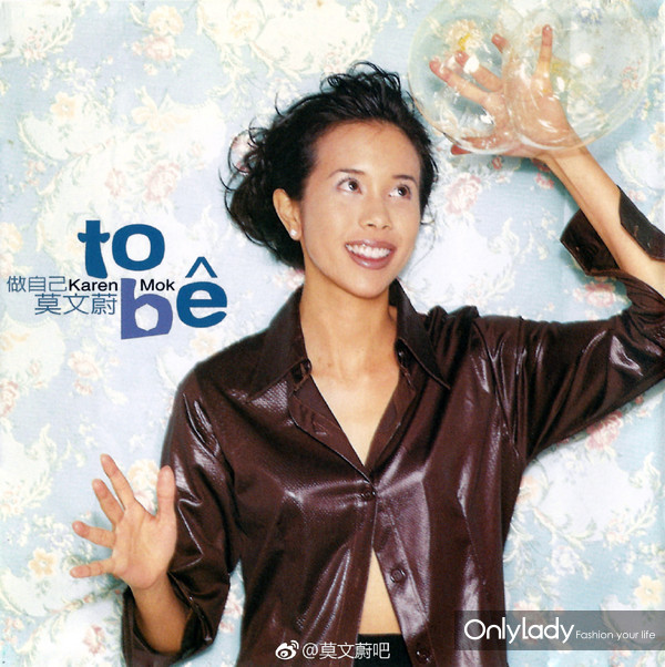 莫文蔚进军国语歌坛的首张大碟《TO BE 做自己》,在台湾创下80多万张的骄人成绩,莫式风格初显锋芒。时至今日,专辑中的《他不爱我》《电台情歌》依然传唱不衰,《广岛之恋》更是KTV必点的男女对唱金曲。