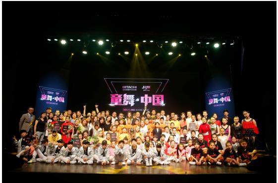 """2018""""童舞·中国""""国际少儿舞蹈大赛圆满落幕"""