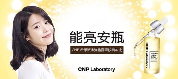 CNP希恩派 水漾盈润蜂胶精华液 形象图