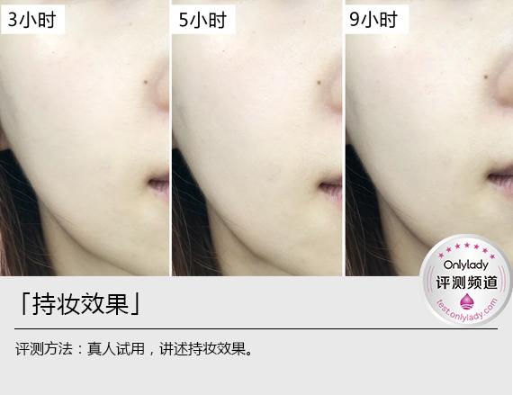 持妆效果2