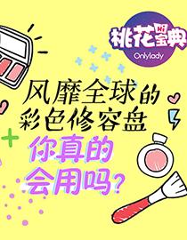 桃花宝典 | 风靡全球的彩色修容盘你真的会用吗?