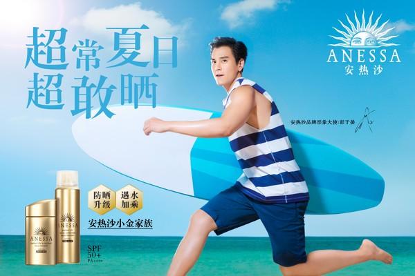 图一:安热沙全新品牌形象大使彭于晏