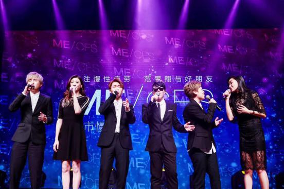 歌手范景翔举办《ME/CFS城市慢生活》公益晚会,关怀全