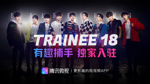 香蕉娱乐Trainee18独家入驻腾讯微视