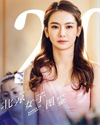 《北京女子图鉴》开播 女主双眼皮、素颜、中国红唇色成热议