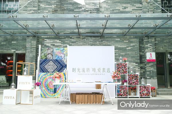 飞亚达Charming新品发布会现场扎染艺术互动空间2