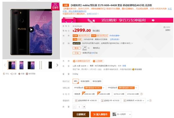 90.36%屏占比!努比亚Z17S 6GB+64GB版售价2699元