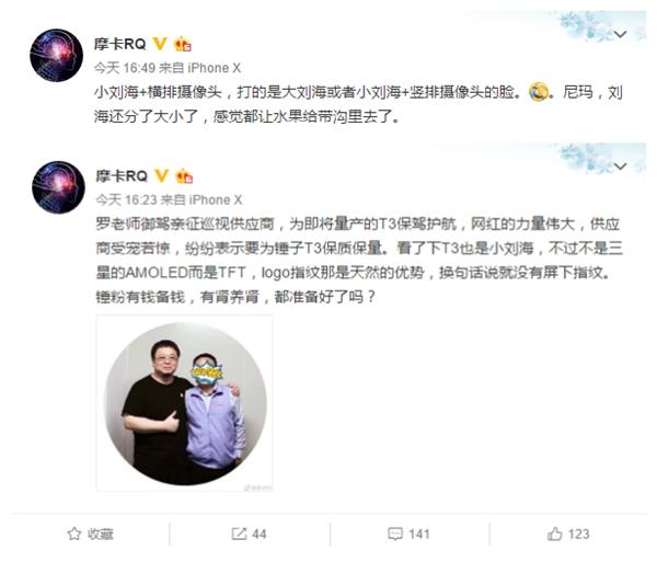 锤子T3曝光:刘海屏+横排双摄 5月15日登场