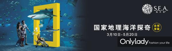 SEA海洋馆国家地理海洋探奇主题活动