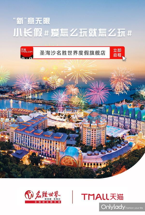 新加坡圣淘沙名胜世界天猫飞猪旗舰店活动海报