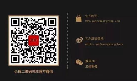以眼焕眼 以形补型GO(中国)旗下品牌 春夏系列新品快闪店