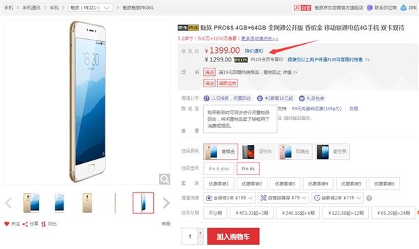 联发科X25加持!魅族PRO 6s售价1299元