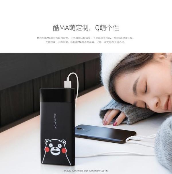 熊本熊充电宝:魅蓝双向闪充移动电源M20酷MA萌定制版发布