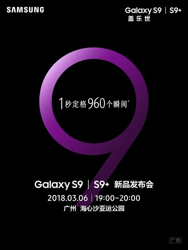骁龙845旗舰来袭 国行三星S9/S9+明天见