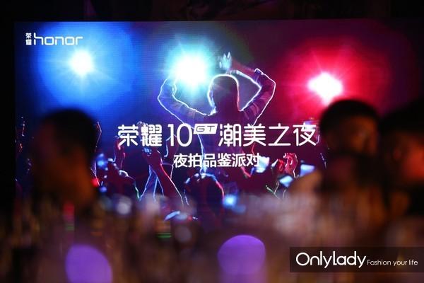 荣耀10GT潮美之夜 夜拍品鉴派对:AIS玩转三里屯夜景