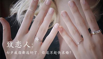 致恋人|七夕戒指都选好了,你还不赶快求婚?