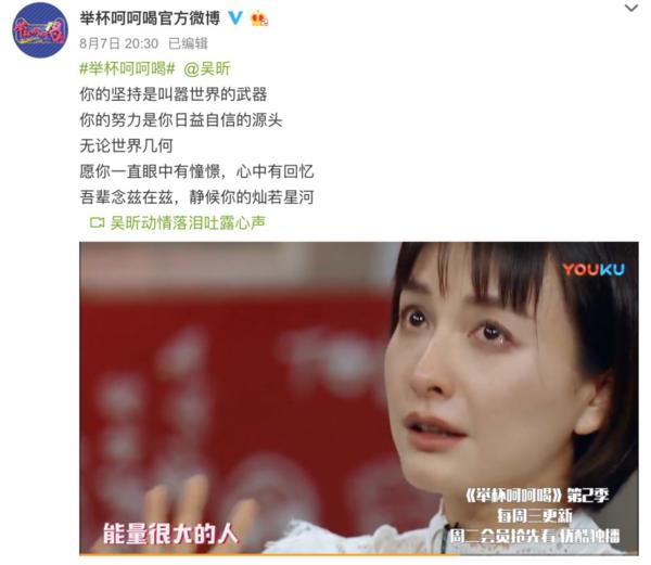 吴昕深夜发文说心里话94