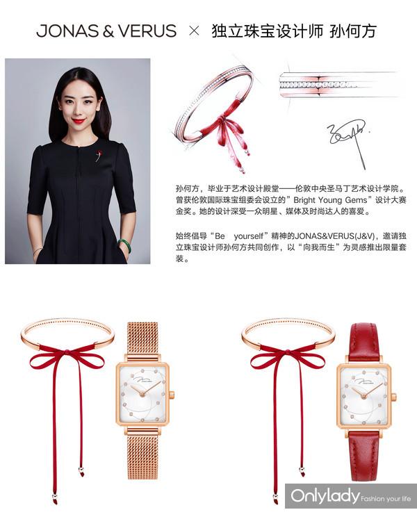 4. 跨界:JONAS&VERUS唯路时-x-独立珠宝设计师孙何方-2