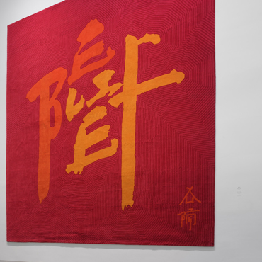劳力士支持徐冰在北京尤伦斯当代艺术中心举办展览