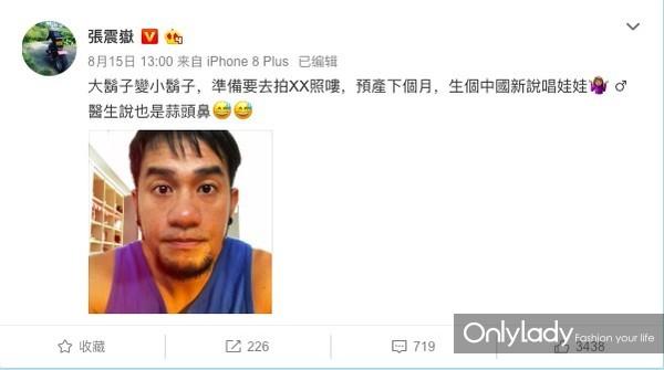 张震岳公布喜讯
