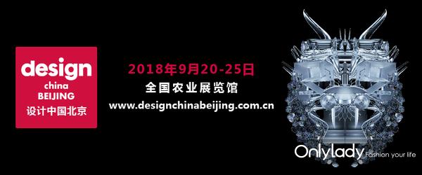 """全新设计大展 """"设计中国北京""""9月精彩亮相!"""