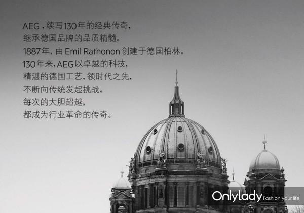 """高端家电AEG将在中国全面上市 为你送上原汁原味的""""德"""