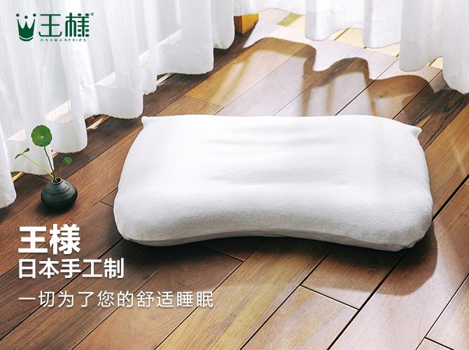 来自日本的睡眠黑科技王樣双睡梦枕