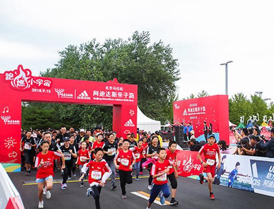 2018北京马拉松阿迪达斯亲子跑火力开赛,跑燃小..