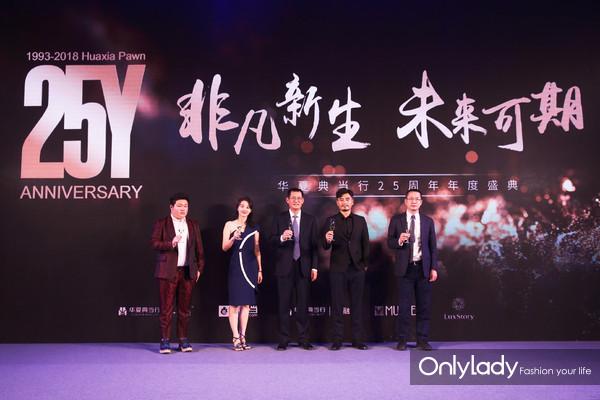 左起:vip许褚晨先生、著名影星章龄之女士、北京市华夏典当行有限公司董事长杨永先生、著名影星陈龙先生、北京市华夏典当行有限公司董事杨光先生