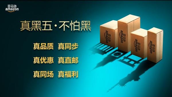 """亚马逊中国""""真黑五""""全球狂欢震撼登场 同步逾10万海外尖货钜惠"""