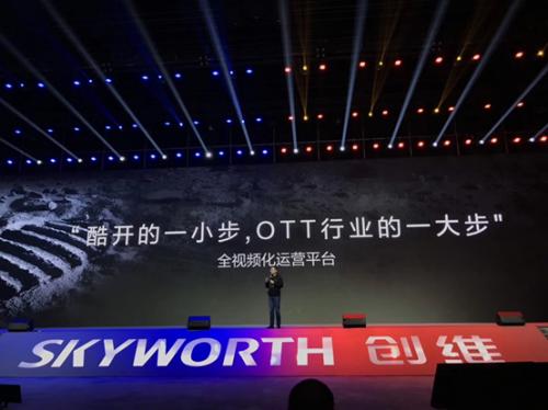 酷开系统7.0开启视频流时代 新技术加持下引领OTT行业新