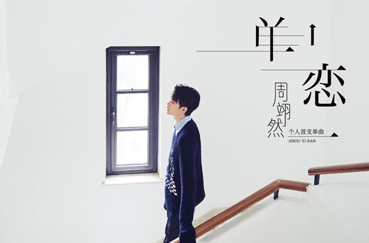 周翊然首支单曲《单恋》全网上线 借歌声深情致谢粉丝