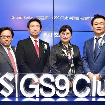 Grand Seiko(冠蓝狮)GS9 CLUB中国俱乐部成立