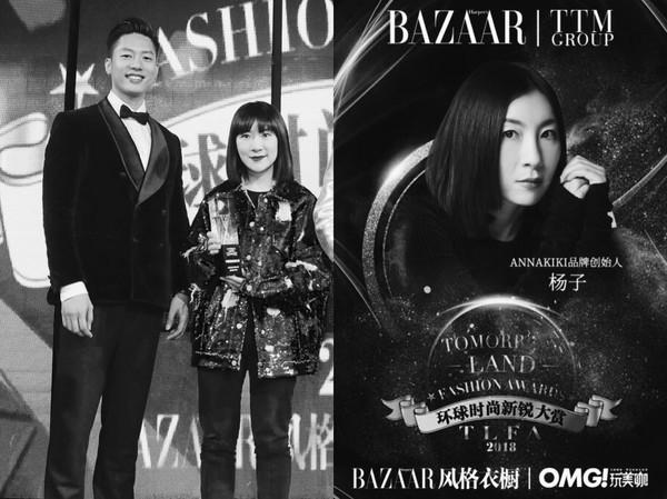 """6、ANNAKIKI设计师杨子获得2017年时尚芭莎环球时尚新锐大赏""""年度最受欢迎设计师"""""""