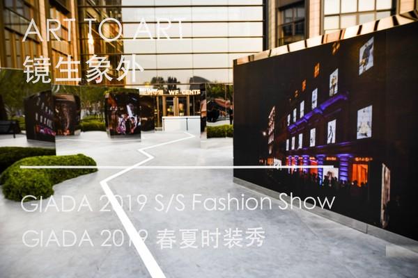 为庆祝北京王府中環GIADA全新大中华旗舰店揭幕