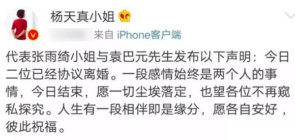 张雨绮离婚俩月和前夫复合,又是真性情?
