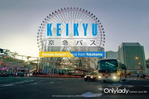 省钱省时又省力!京急巴士从羽田机场直达横滨只要30分