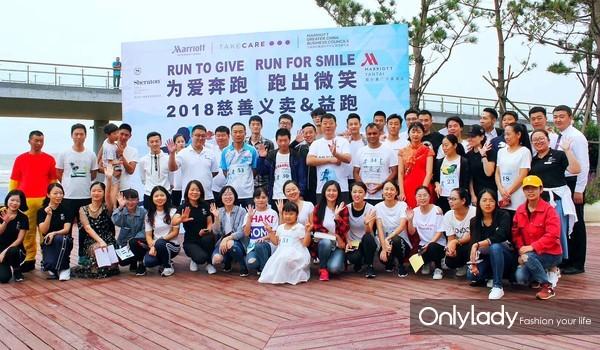 2018 'Run to Give' 慈善跑 – 山东分会