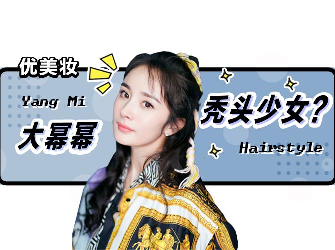别被杨幂的刘海儿骗了,她的发际线根本没治好!