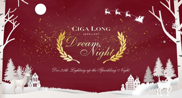1-Ciga Long DreamNight 绮梦圣诞酒会