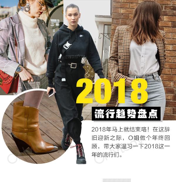 2018年终盘点——流行top7
