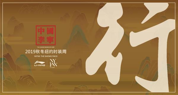中国李宁将携2019秋冬新品亮相纽约时装周