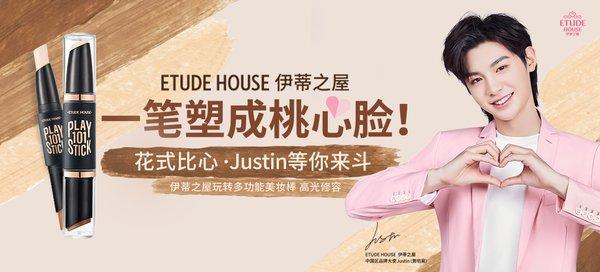 ETUDE HOUSE伊蒂之屋一笔塑成桃心脸抖音挑战赛