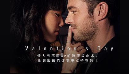情人节不同CP的浪漫攻心术,比起玫瑰你还需要点特别的!