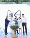 """复刻版""""诺亚方舟""""登陆上海 芙莉美娜(primera)中国上市发布会"""