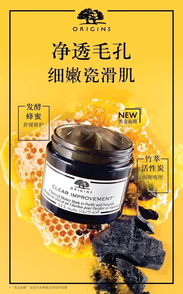 竹炭蜂蜜洁净滋养面膜-KV