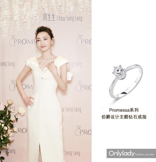 王丽坤小姐现场佩戴Promessa系列伯爵设计主题钻石戒指