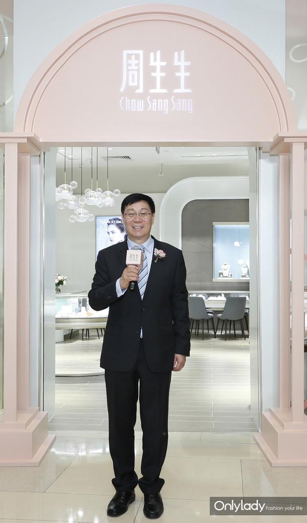 周生生京津冀晋蒙区总经理黄子龙先生致辞